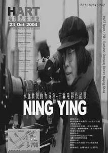 Ying Ning - China redim 50p.jpg